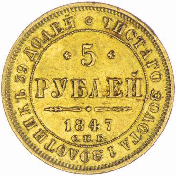 5 Rubel 1828 1