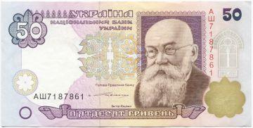 50 Hrywna 1996 (Hruschewskyj)