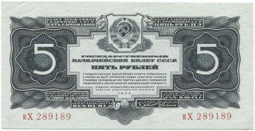 5  (Gold-)Rubel 1934