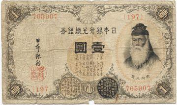 1 Yen 1916 (Männerportrait) Silver Certificate