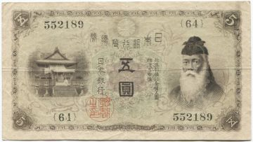 5 Yen 1916 (Männerportrait) Gold Certificate