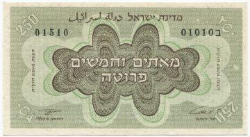 250 Pruta 1953 (See Genezareth)
