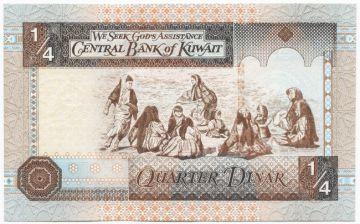 1/4 Dinar 1994 (Kindergruppe)