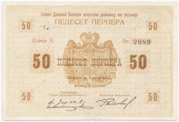 50 Perpera 1914 (Wappen)