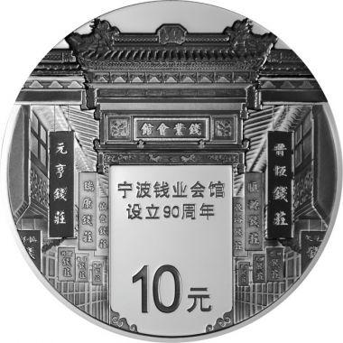 Versammlungshalle der Geldindustrie in Ningbo
