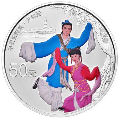 Huangmei Oper 5 Oz Silber